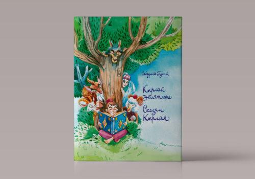 Книга «Кырлай экиятлэре» («Сказки Кырлая»)
