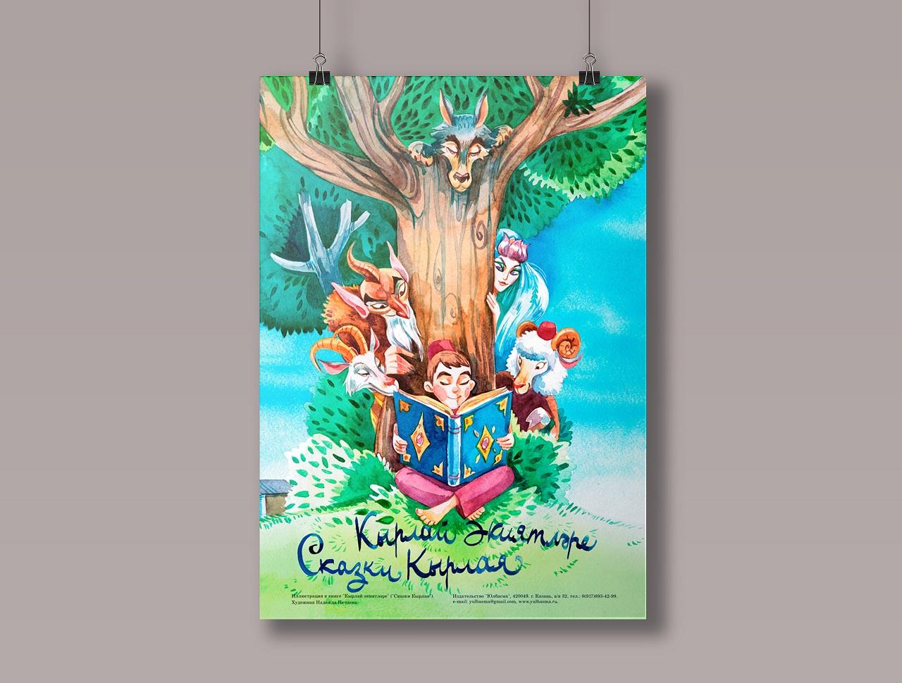 Постер «Кырлай экиятлэре» («Сказки Кырлая»)