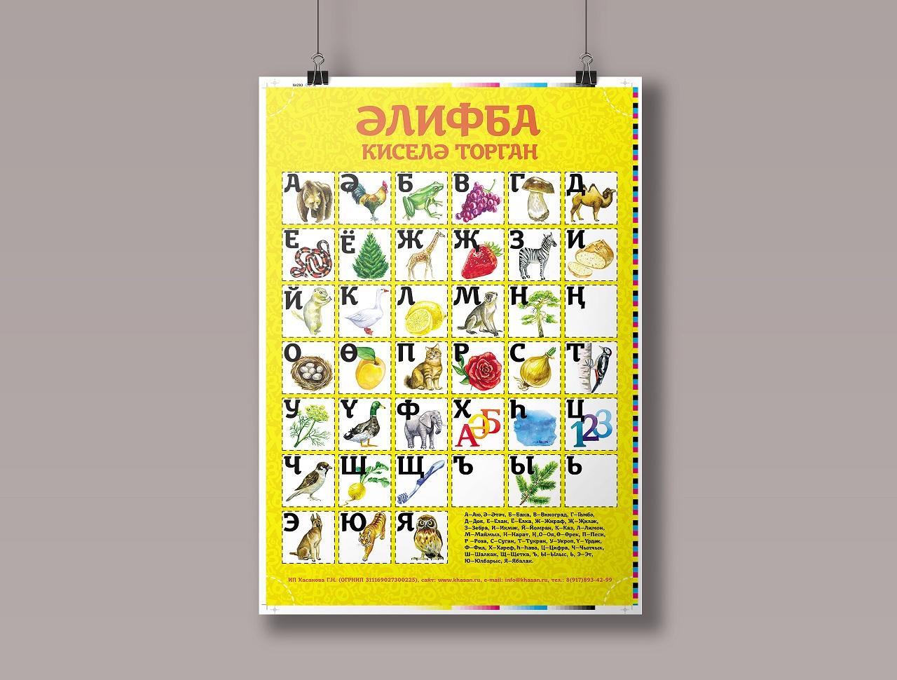 Плакат «Элифба» («Алфавит»)