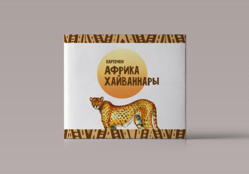 Карточки «Африка хайваннары» («Животные Африки»)