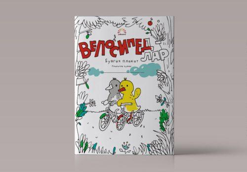 Плакат-раскраска «Велосипедлар» — «Велосипеды»