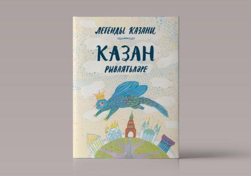 Книга «Казан риваятьлэре» — «Легенды Казани»