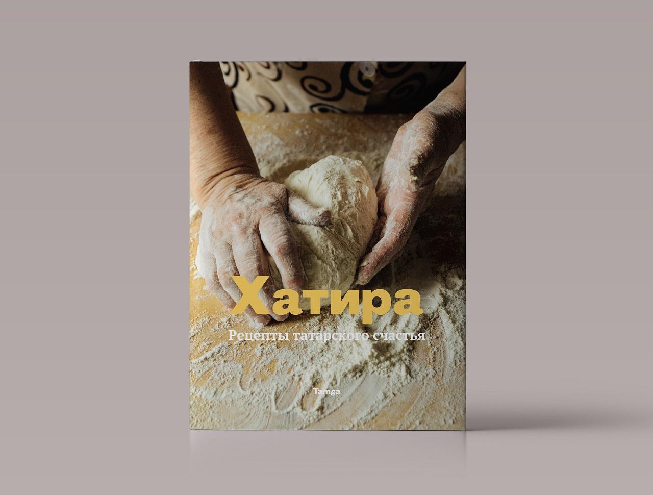 Книга «Хатира. Рецепты татарского счастья»