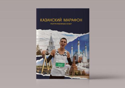 Книга «Казанский марафон: погруженные в бег»