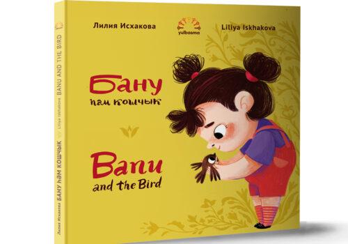Книга «Бану хэм кошчык» / «Banu And The Bird»
