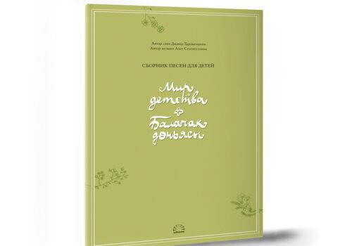 Сборник нот «Балачак доньясы»