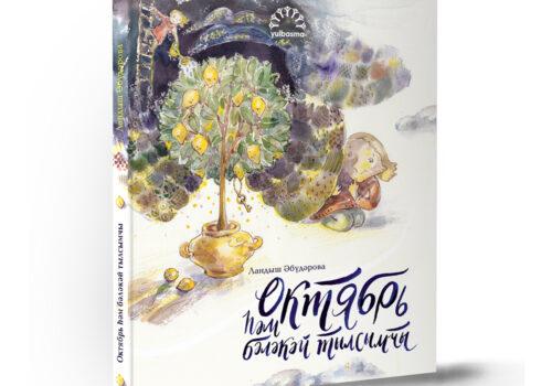 Книга «Октябрь хэм бэлэкэй тылсымчы»